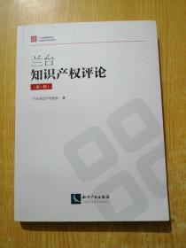兰台知识产权评论(第一辑)