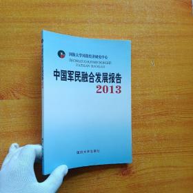 中国军民融合发展报告2013【内页干净  书后皮有少量水渍  看图】