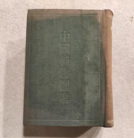 中国植物图鉴