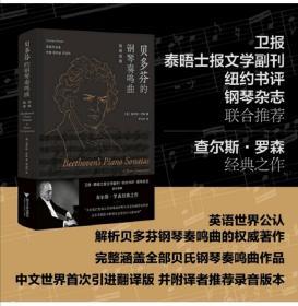 贝多芬的钢琴奏鸣曲:简明指南