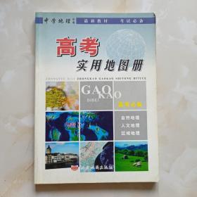 中学地理中考高考实用地图册