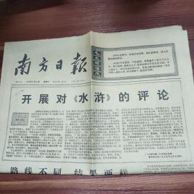 南方日报-第2753号-1975年9月4日-文革报