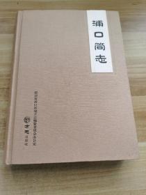 浦口简志(附光盘)