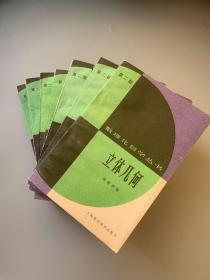 数理化自学丛书 第二版:立体几何、代数第二三册、平面三角、平面解析几何、平面几何第一二册(7本合售)