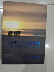 这里的草原静悄悄:刘书润解说草原生态和文化