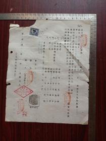 民国至文革时期,票据,证照,票据,开滦资料,唐山开滦票据25张,详情见图以及描述。