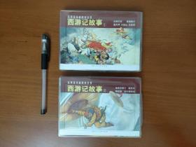 西游记故事1(全5册)西游记故事2(全4册) 合售