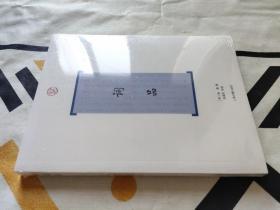词品 [明]扬慎 著 邱淑贞 导读 上海古籍出版社