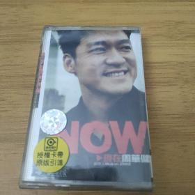 周华健—现在—专辑—正版磁带(只发快递)