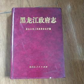 黑龙江政府志