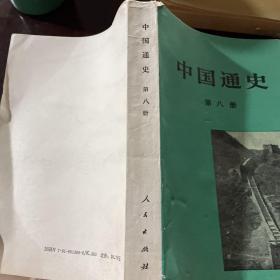 中国通史【第八册】