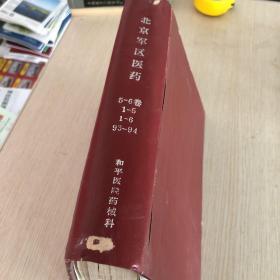 北京军区医药5-6卷 1-5 1-6 93-94