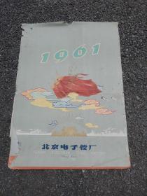 1961年挂历北京电子管厂挂历(12张全)  44宽31.5厘米