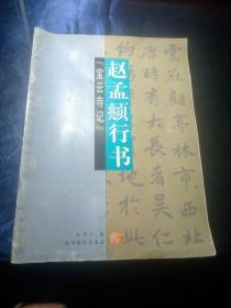 """书法教程:赵孟频行书""""宝云寺记"""""""