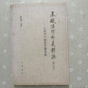 基础汉字形义释源:《说文》部首今读本义