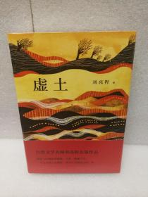 虚土(刘亮程)