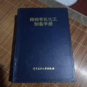 精细有机化工制备手册(一版一印3200册)