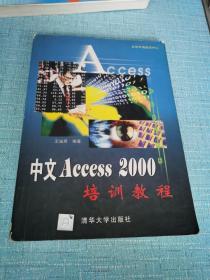 中文 Access 2000 培训教程