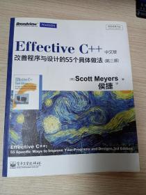 Effective C++ 改善程序与设计的55个具体做法(第3版)(公司藏书)