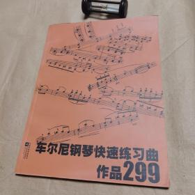 车尔尼钢琴快速练习曲:作品299