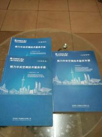 格力中央空调技术服务手册:风管机系列(上下册)、户式机系列(3册合售)