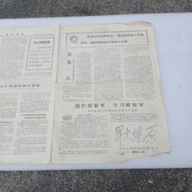 文革报纸星火燎原第49期