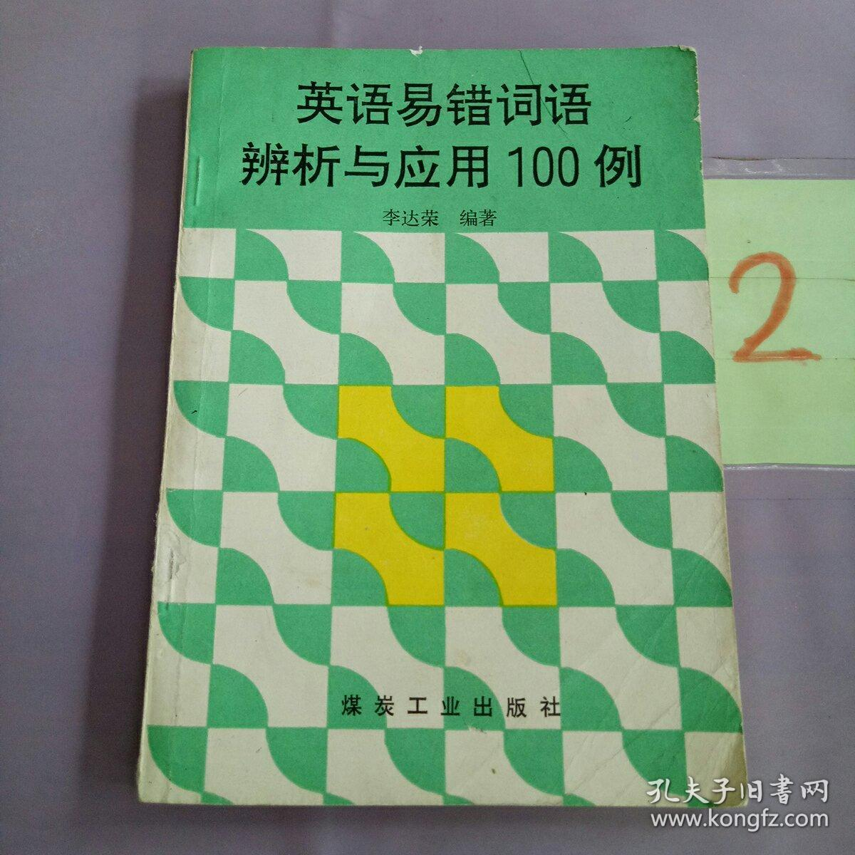 英语易错词语辨析与应用100例
