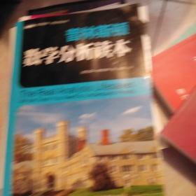 普林斯顿数学分析读本