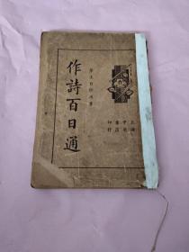 《作诗百日通》民国二十四年