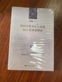 深圳市民文化大讲堂2012年讲座精选(上、下册)