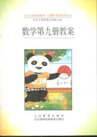 数学第9册教案(人教版九年义教5年制小学教材教案系列)