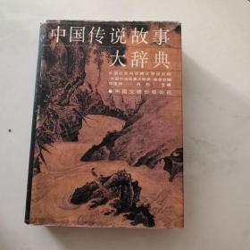 中国传说故事大辞典 精装加护封 16开本 中国文联出版   货号X3
