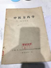 中医方药学(试用教材)