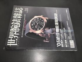 世界腕表杂志 No.35