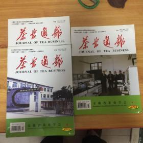 茶业通报(2003.1/3/4)三本