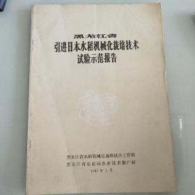 黑龙江省引进日本水稻机械化栽培技术试验示范报告