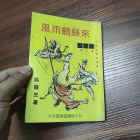风雨鹤归来--第八集--虎鹤追魂针续集--繁体武侠小说