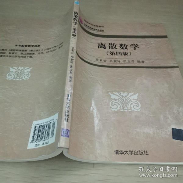 离散数学(第4版)