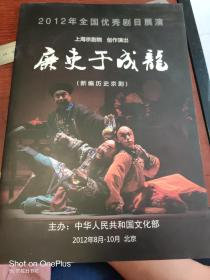 京剧节目单:廉吏于成龙[尚长荣]上海京剧院