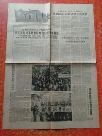 中国青年报 1989年5月5日