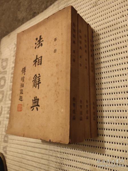 民国版(法相辞典)四册全
