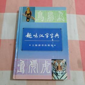 趣味汉字字典【内页干净】