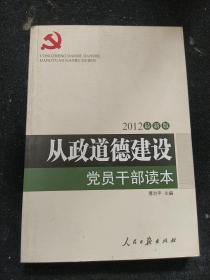 从政道德建设 党员干部读本 2012最新版