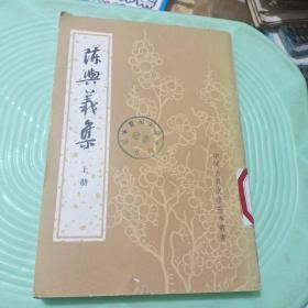 陈兴义集(上)