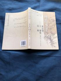 丹青圣手:吴镇、王蒙、黄公望传 原版书