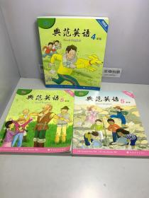 典范英语 新版 可点读(5a,5b,4b)3册和售