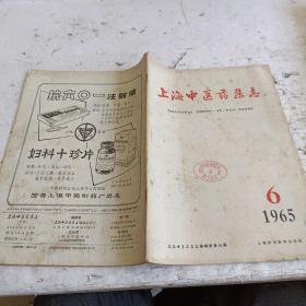 上海中医药杂志1965年6,期