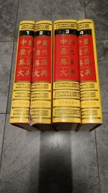 中国历代奏议大典(全四卷)精装本