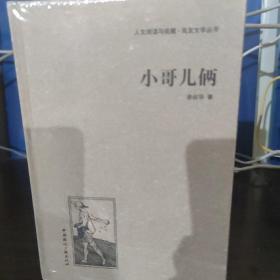 人文阅读与收藏·良友文学丛书:小哥儿俩