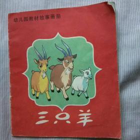 三只羊(幼儿园教材故事连环画)